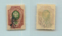 Armenia 1920 SC 217 mint handstamped type F or G over type C black . rtb3886