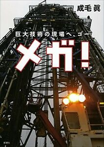 Mega! Go To the Site of the Huge Technology Japanese Field Trip Book