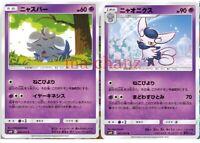 Pokemon card SM10 041/095 Meowstic Evolution Set Double Blaze Japanese