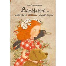 In Russian kids book - Василиса - девочка с рыжим характером - Анна Владимирская