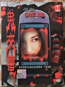 THE RING GHOST RING 3 X DVD SET JAPAN NTSC