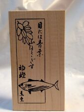 Another rubber Stamp Co Asian Japanese Oriental Collage Fish Symbol Plant leaves