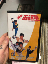 The Incredible Kids  Kung Fu Kids Huan le wu fu shing ASIAN VHS OOP RARE BIG BOX