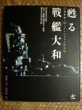 1/100 SCALE IJN BATTLESHIP YAMATO PICTORIAL BOOK, KOSAKUSHA, JAPAN