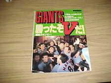 1987 Yomiuri Giants Japanese Baseball Yearbook