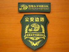 07's series China Border Defense Armed Police Force Snow Hawk Women's SWAT Patch