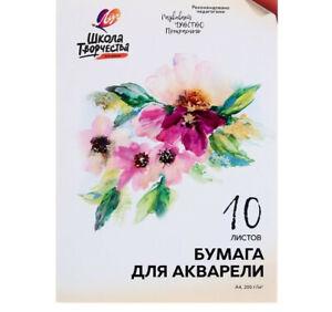 A4 10 Sheets Watercolor Paper in Folder.Development For Kids.Бумага Акварельная