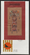 CHINA PRC 1989 T135M PAINTING ON SILK UNEARTHED FROM HAN TOMB MAWANGDUI MS B-FDC