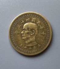 Taiwan 1954 Coin, Antique, Fifty Cents, 50 Cents