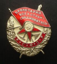 USSR RSFSR Soviet Russian Military Order of the Red Banner 1918-31 COPY