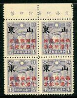 China 1943 Shantung 4¢ Anniversary of Manchukuo Inscription Block MNH B919