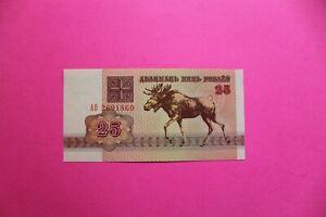 Belarus – 1992 – 25 Rubles, Crisp Un-Circulated Banknote