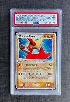 Pokemon PSA 10 Blaziken Ex 1st Ed. Miracle Crystal #45/75 Japanese Gem Mint