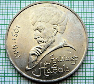 RUSSIA USSR 1991 1 RUBLE, ALISHER NAVOI - POET WRITER & POLITICIAN, UNC