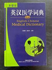 English - Chinese Medical Dictionary Hardcover Book Yatsen