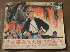Vintage China Communist Cultural Revolution Comic Book, 1977, Chairman Wah