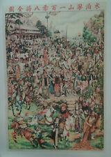 AFFICHE ANCIENNE SCENE CHINOISE CHINE CHINA ASIE ASIA  SHANGHAI 1950 /60 HWA MEI