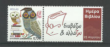 Greece 2017 - Book Day - Personalized stamp-1