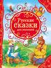 Русские сказки для малышей | детские книги в Германии | russische kinderbücher