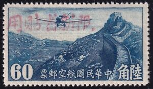 "CHINA STAMP AIR MAIL ""SINKIANG "" OVPT  #C10 60C 1942  MNH/OG"