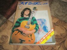 SWING JOURNAL MAGAZINE -Sept. 1979 (Japanese Jazz & Records Review Magazine)