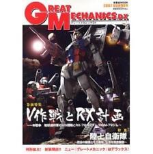 Great Mechanics DX Japanese Anime Robots curiosity book