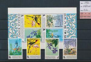 LN73155 Singapore 1970 Osaka expo nature fauna flora lot MNH cv 60 EUR