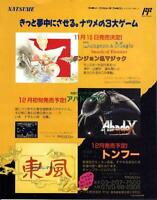 Dungeon & Magic Abadox Tong-Phu FC 1989 JAPANESE GAME MAGAZINE PROMO CLIPPING
