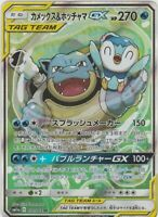 Pokemon Card Japanese - Blastoise & Piplup GX SR 070/064 SM11a - HOLO MINT
