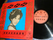rare LP LX457 LX-457 asia music MUSIQUE D'ASIE REGD.TRADE MARK china JAPAN chine