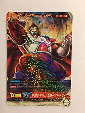 Dragon Ball IC Carddass BT2-002 R