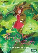 The Borrower Arrietty- 借りぐらしのアリエッティ  (English Subtitles) (DVD-r)
