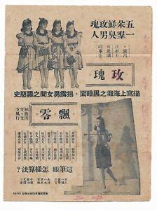 1940'S Roses Song Li Li Hua 李麗華 Shanghai Film Chinese Movie Cinema Flyers China