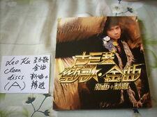 a941981 Leo Ku 古巨基 CD DVD 勁歌金曲 新曲精選 Small Box Edition 細盒版 Clean Discs (A)
