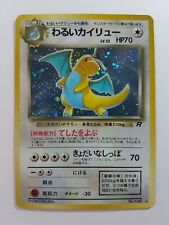 Dark Dragonite No. 149 Rare Holo Japanese Team Rocket Pokemon Card