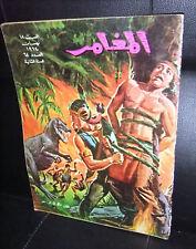 Al Moghamer مجلة كومكس المغامر Magazine #68 Lebanese Arabic Rare Comics 1964
