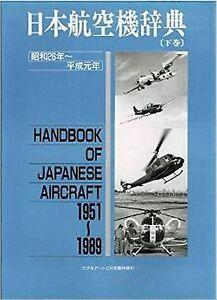 HANDBOOK OF JAPANESE AIRCRAFT 1951 - 1989, VOL. 2-