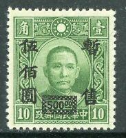 China 1942 Japan Occupation $500/10¢ Dah Tung Unwmk Scott 9N58 MNH T832