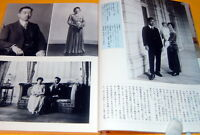 All the past of Emperor of Japan 125 generation book japanese rare #0128