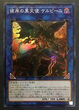 YuGiOh Japanese Cherubini Black Angel of the Burning Abyss LVP1-JP081 Super Rare
