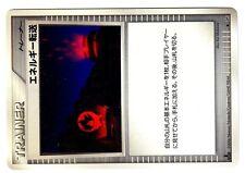 POKEMON JAPANESE CARD CARTE TRAINER N° DP1 1ed (2006) (1)