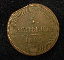 1805 5 KOPEKS OLD RUSSIAN IMPERIAL COIN. ORIGINAL