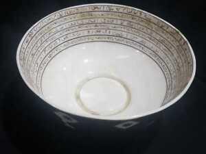 Museum quality chinese islamic porcelain TALISMANIC quran verses Magical Bowl