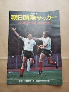 Asahi International Soccer 1975 (Bulgaria vs. JP) Program