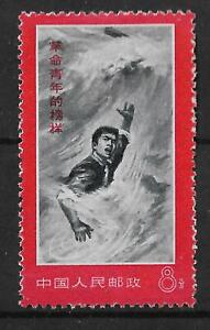 CHINA PRC 1970 8f DEATH OF KIN HSUN-HUA Sc#1045 WELL CENTERED MINT LH NO GUM