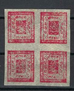 Nepal 1917 Sc# 15 paper with natural inclusions block 4 MNH Forgery