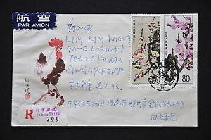 PRC T103 Mei Flower Set on Cover - Henan-Zhengzhou cds dated 1985.7.31 (b10)