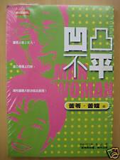 Chinese Book 中文书 《凹凸不平》苦苓、苦嫂著 台湾 繁体 时报出版 两性关系 FREE Postage NEW Book 新书
