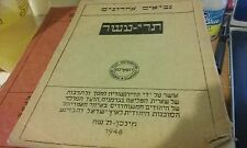 JOINT JDC WW2 Germany Holocaust Shoa Survivors 1948  Bible School US Army ICD