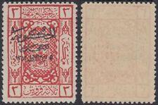 1925 Saudi Arabia HEJAZ **/MNH Mi.79b, SC#L96, SG#121, black ovpt. [sr3407]
